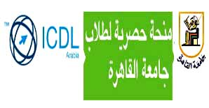 ICDL for Students