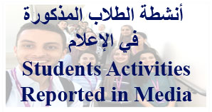Students Activities in Media